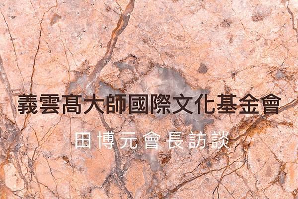 義雲髙大師國際文化基金會訪談.jpg