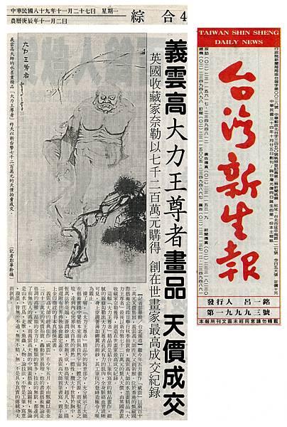 2000-11-27-1 台灣新生報.jpg