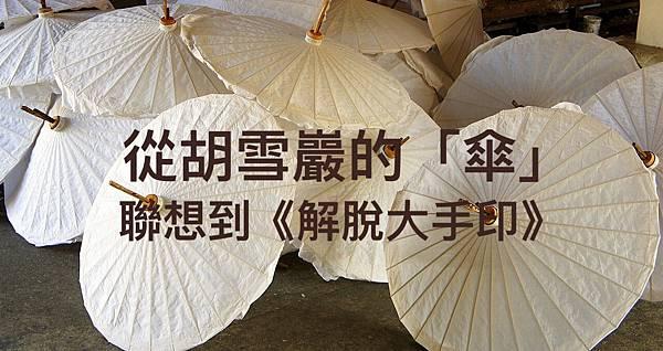 從胡雪岩的「傘」聯想到《解脫大手印》1.jpg