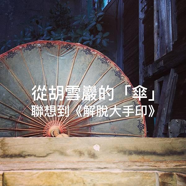 從胡雪岩的「傘」聯想到《解脫大手印》2.jpg