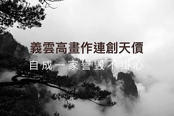 義雲高畫作連創天價 自成一家譽毀不掛心 yahoo news.jpg
