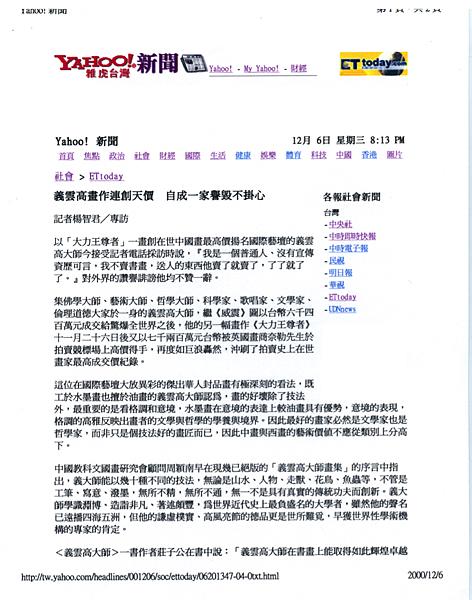 義雲高畫作連創天價 自成一家譽毀不掛心 YAHOO news.png