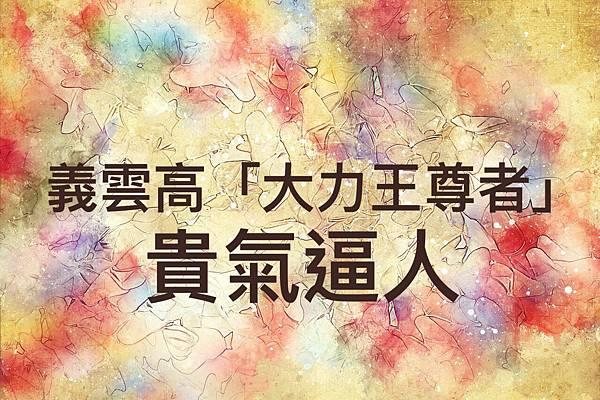 義雲高「大力王尊者」貴氣逼人.jpg
