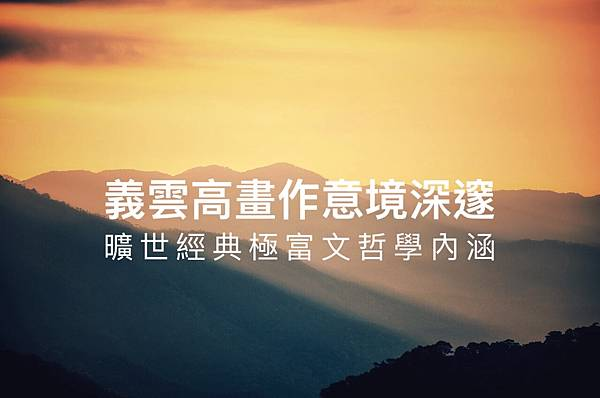義雲高 畫作意境深邃 曠世經典極富文哲學內涵1.jpg