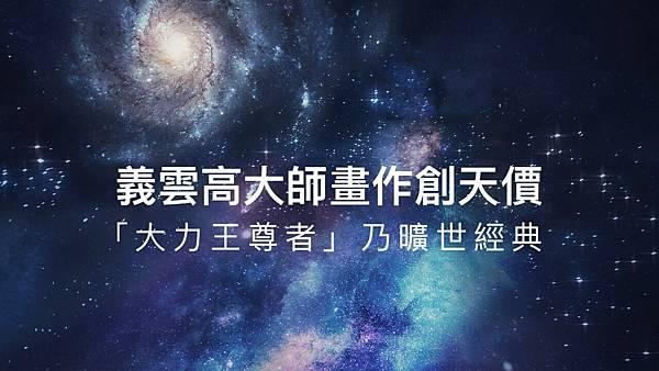 義雲高 大師畫作創天價 「大力王尊者」乃曠世經典.jpg