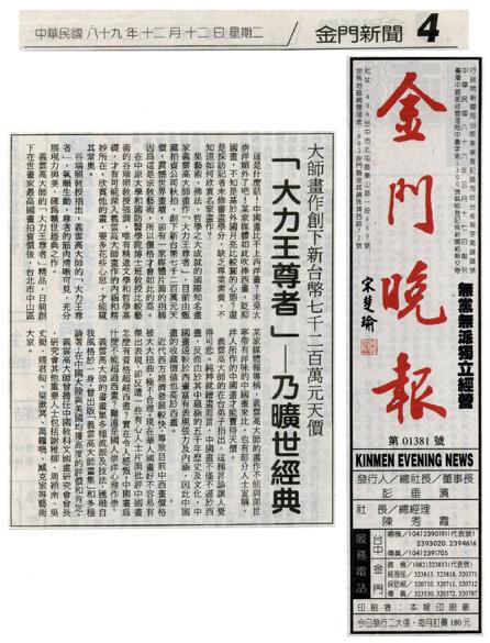 義雲高 大師畫作創天價 「大力王尊者」乃曠世經典1.png