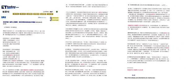 2003-06-05  東森新聞報.jpg