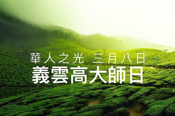 華人之光 三月八日 義雲高 大師.jpg