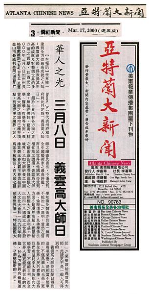 華人之光 3月8日 義雲高大師日1.png