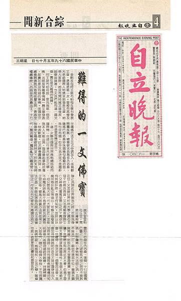 2000-5-17-難得的一文佛寶-自立晚報.jpg