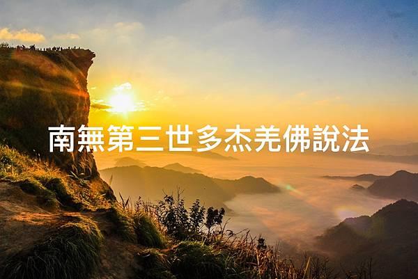 轉發文章:南無第三世多杰羌佛說法 .jpeg