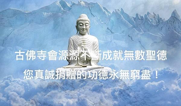 古佛寺會源源不斷成就無數聖德,您真誠捐贈的功德永無窮盡.jpg