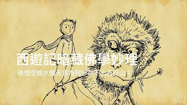 西遊記暗藏佛學妙理1.jpg