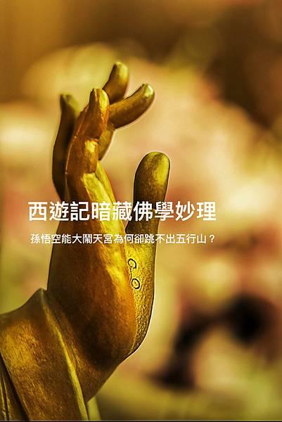 西遊記暗藏佛學妙理2.jpg
