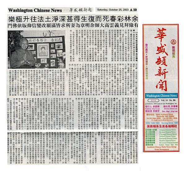 2003-10-25 華盛頓新聞@.jpg