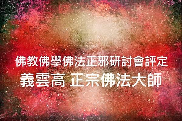 佛教佛學佛法正邪研討會評定 義雲高 正宗佛法大師.jpg
