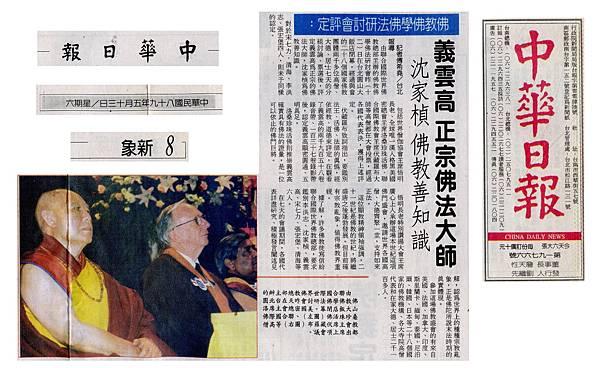 2000-05-13  中華日報.jpg