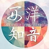 blogger love music