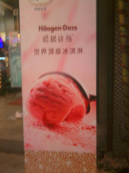 很好吃:D哈根達斯..