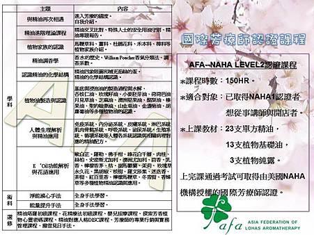 2013年AFA芳療樂活協會國際芳療師課程資訊