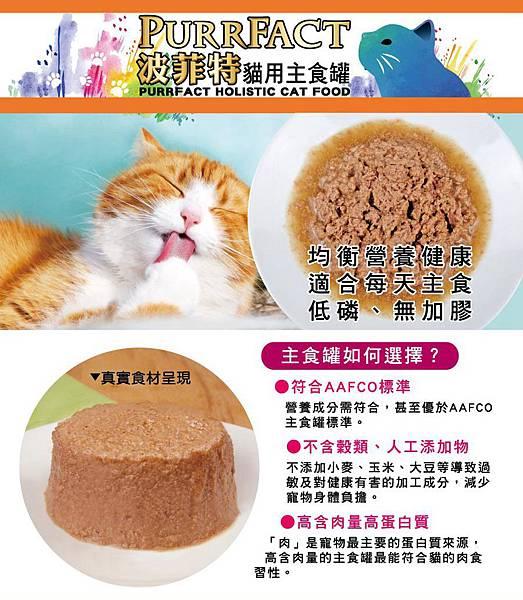 EDM_01 (1)PURRFACT 波菲特貓用主食罐
