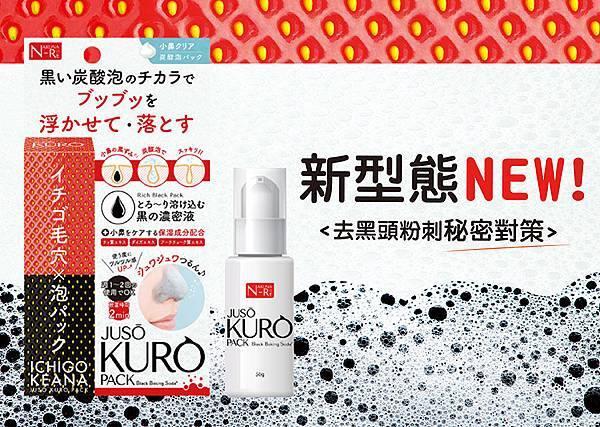 EDM_01 (1)JUSO KURO PACK 2分鐘去黑頭粉刺泡泡奇蹟鼻膜