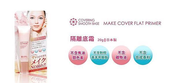 EDM_06MakeCover底妝精靈3秒隱形薄膜保濕控油定妝噴霧+3D玻尿酸完美貼合妝前乳