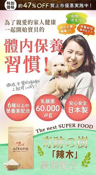 EDM_01愛可納犬用保健食品