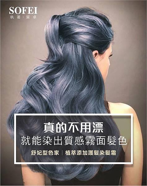 EDM_01SOFEI 舒妃型色家植萃添加護髮染髮霜-780霧感就是藍