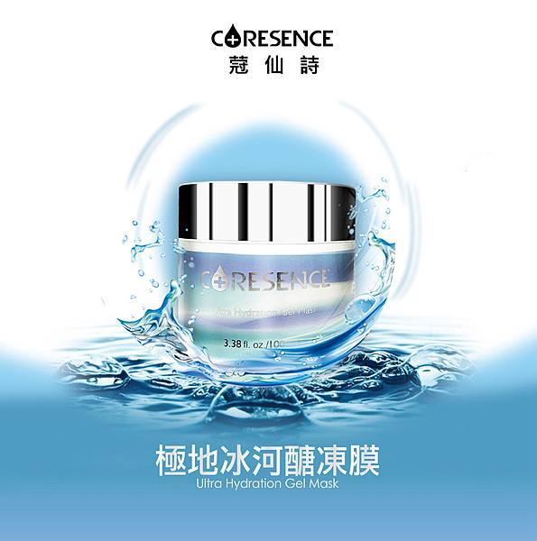EDM_01 (1)CORESENCE 蔻仙詩極地冰河醣凍膜