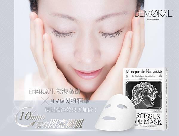 EDM_01 (1)BEMORAL納西瑟斯裸妝面膜
