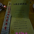 菜單@2011虎年尾牙