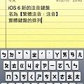 iOS 6 注音,實體鍵盤的排列