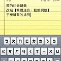 iOS 6 注音(動態調整),舊有手機鍵盤的排列