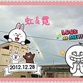 2012-12-28 虹運當頭