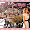 2013旅約保證Tiramisù(帶我走)