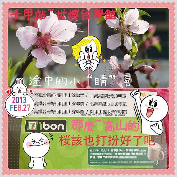 2013 高鐵阿里山聯票.桜.該買好囉!