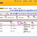 HKG-MUC-BRI_LH20130919航班查詢結果