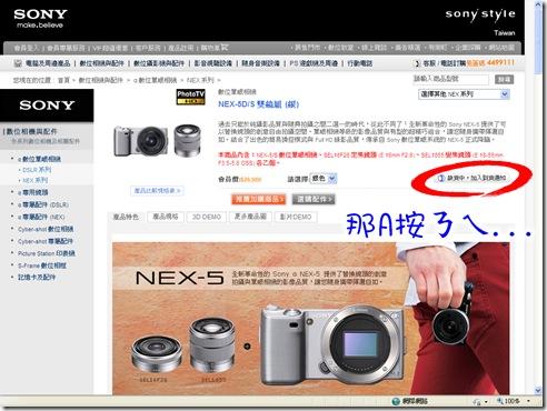 NEX-5D