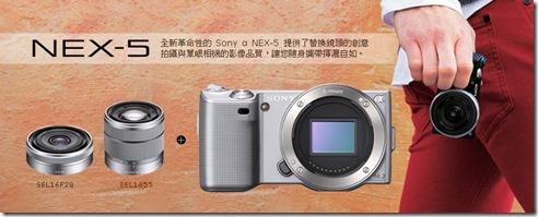 title_NEX-5D