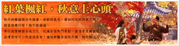【雄獅旅遊】紅葉楓紅,秋意上心頭