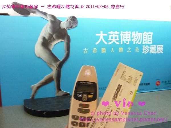 250元票券+100元租的語音導覽.古希臘人體之美特展