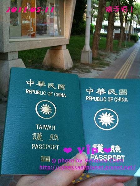換護照:拿到第三本護照囉!
