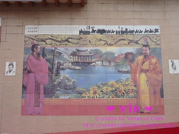 三國志.壁畫。