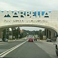 Marbella(夠明顯吧)
