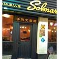 沙利文餐廳.JPG