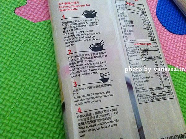 五木拉麵4
