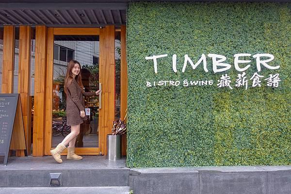 《Timber bistro & wine 藏薪法餐酒館 附菜單》東區聚餐包場推薦☆