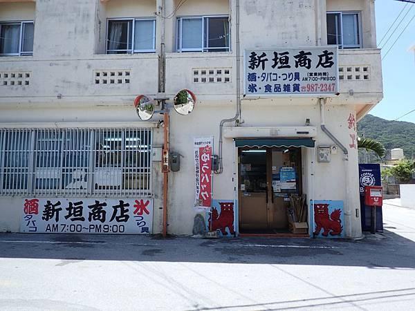 20140622渡嘉敷島(防水相機) - 0901.jpg