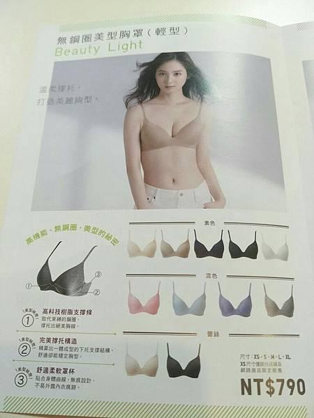胸罩_170327_0006.jpg